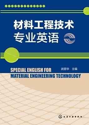 材料工程技术专业英语.pdf