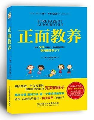 正面教养.pdf