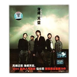 信乐团 海阔天空cd-正版广东美卡文化音像有限公司