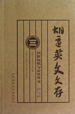 胡适英文文存民族危机与公共外交.pdf