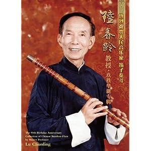 15 笛子协奏曲:江南春 16 笛子齐奏:喜报 17 外国乐曲:友谊赞歌 乡村