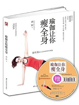瑜伽让你瘦全身.pdf