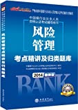 中公·金融人·(2014)中国银行业从业人员资格认证考试辅导用书:风险管理考点精讲及归类题库((附光盘)-图片