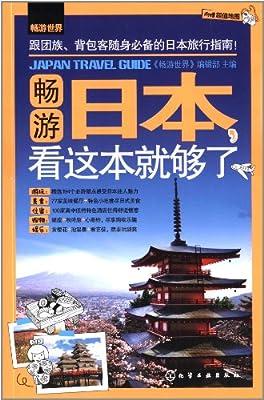畅游世界:畅游日本,看这本就够了.pdf