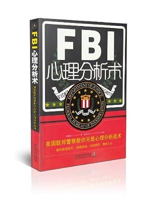 FBI心理分析术:美国联邦警察教你无敌心理分析战术.pdf