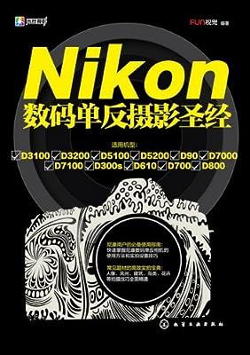 Nikon数码单反摄影圣经.pdf
