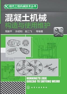 混凝土机械构造与使用维护.pdf