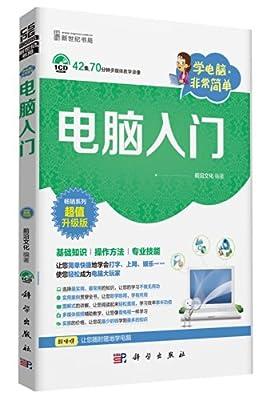 学电脑·非常简单:电脑入门.pdf