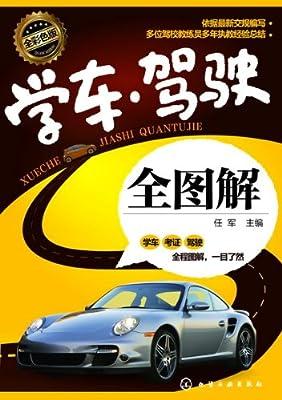 学车•驾驶全图解.pdf