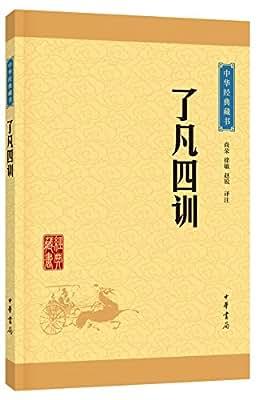 中华经典藏书:了凡四训.pdf