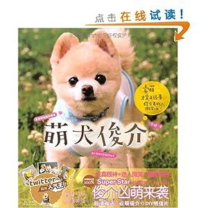 《萌犬俊介(附明信片)》 日本别册宝岛编辑部, 冷婷