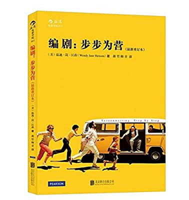 编剧:步步为营 十二步打造专业剧本.pdf