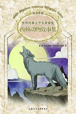 经典动物故事馆:西顿动物故事集(青少年版)