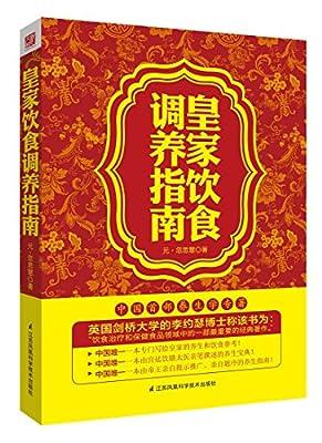 皇家饮食调养指南.pdf