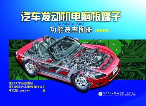 汽车电脑板端子功能速查图册(亚洲系列)