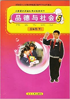 小学 品德与社会5 五年级下册课本教材 教科书图片