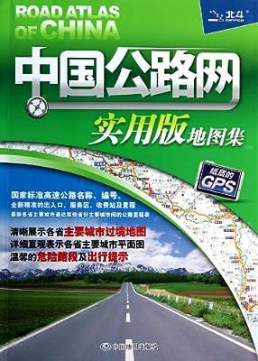 中国公路网实用版地图集.pdf
