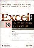 Excel 2010高效办公:人力资源与行政管理(附光盘)-图片
