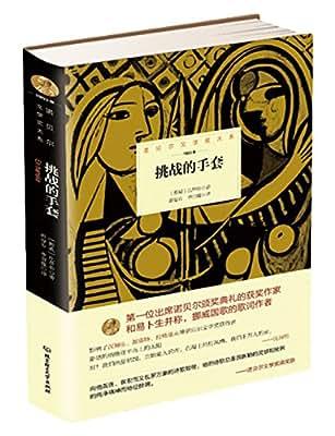 诺贝尔文学奖大系——挑战的手套.pdf