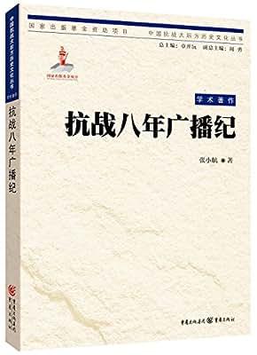 中国抗战大后方历史文化丛书:抗战八年广播纪.pdf