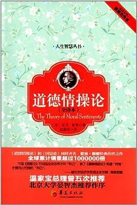 人生智慧丛书:道德情操论.pdf