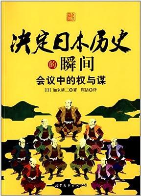 决定日本历史的瞬间:会议中的权与谋.pdf