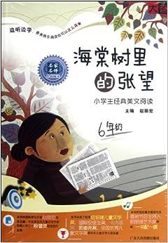 小学生读书经典美文