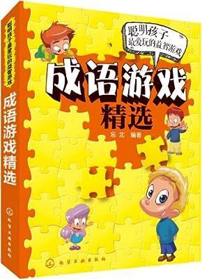 聪明孩子最爱玩的益智游戏:成语游戏精选.pdf