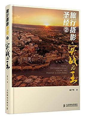 旅行摄影圣经2:实战为王.pdf