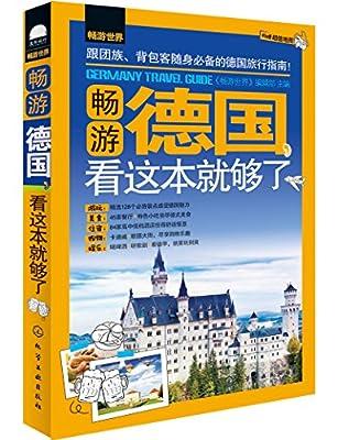 畅游世界:畅游德国,看这本就够了.pdf