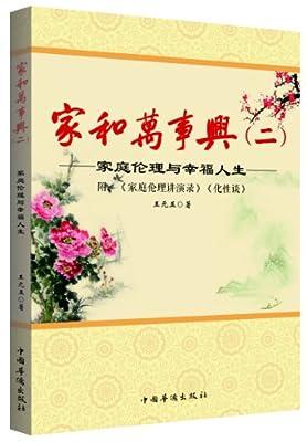 家和万事兴2:家庭伦理与幸福人生.pdf