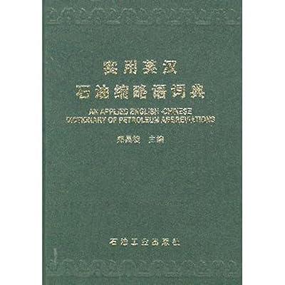 实用英汉石油缩略语词典.pdf