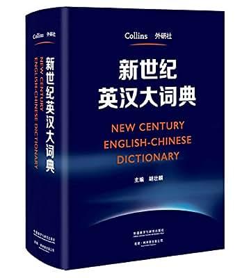 新世纪英汉大词典.pdf