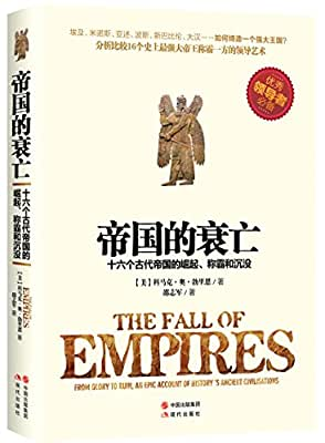 帝国的衰亡 : 十六个古代帝国的崛起、称霸和沉没.pdf