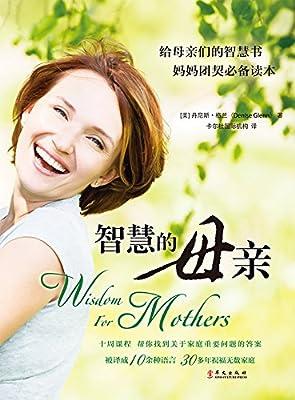 智慧的母亲.pdf
