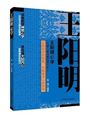 王阳明心学.pdf
