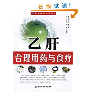 图书合理食疗与母狗/胡敏-用药-亚马逊中国怀孕乙肝吃羊肝图片
