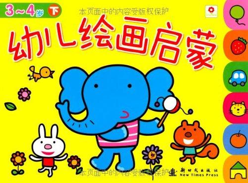 小红花·幼儿绘画启蒙(3-4岁下)
