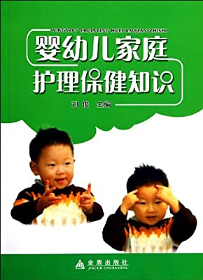 婴幼儿家庭护理保健知识.pdf