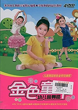 《金色童年幼儿园舞蹈(4dvd)》