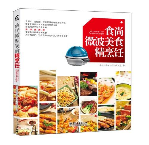 食尚微波美食精烹饪-图片