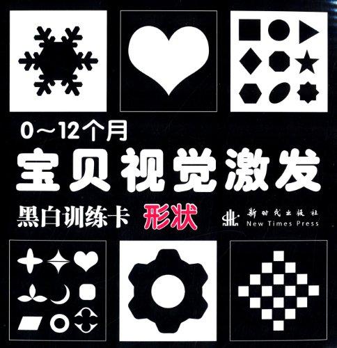 0-12个月宝贝视觉激发黑白训练卡:形状