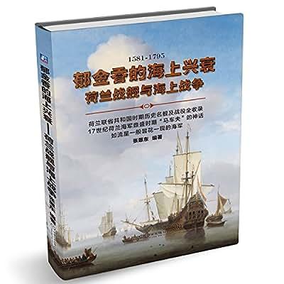 郁金香的海上兴衰:荷兰战舰与海上战争.pdf