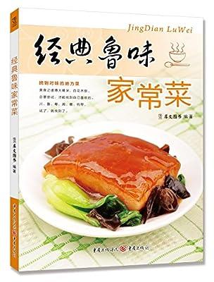 经典鲁味家常菜.pdf