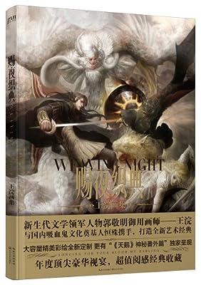 赐夜织典.pdf