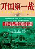 """开国第一战.1(被李际均将军誉为""""中国人生命中的一本书"""")-图片"""