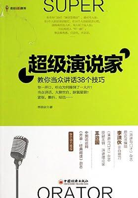 超级演说家教你当众讲话38个技巧.pdf