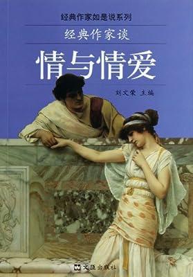 经典作家谈情与情爱.pdf