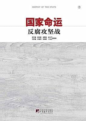 国家命运:反腐攻坚战.pdf