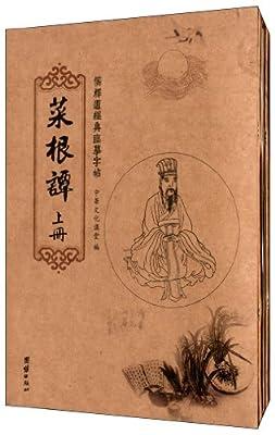 儒释道经典临摹字帖:菜根谭.pdf